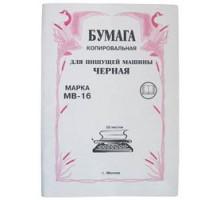 Бумага копировальная МВ-16 50л черная