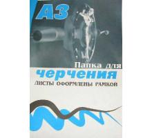 Папка для черчения А3 (10л.) с верт.рамкой Спейс