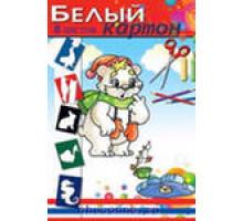 Картон белый А4 8л БР Белый медвежонок 1127-049