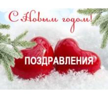 открытка Любимой жене с Новым годом 0.102.182