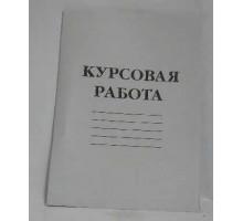 """Папка """"Курсовая  работа""""  ПВХ б/р офсет ПКР-03"""