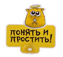 Авто Табличка на присоске пластик Понять и простит