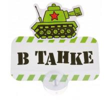 Авто табличка на присоске пластик В танке 13,8*13,