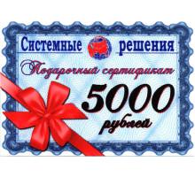 Подарочный сертификат 5000 рублей 5000007