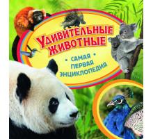 Самая первая энциклопедия Удивительные животные