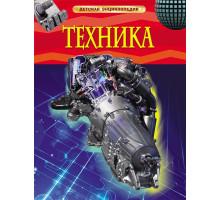 Детская энциклопедия Техника 1778824