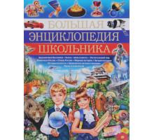 Большая энциклопедия школьника 1226500