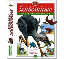 Вымершие животные.Полная энциклопедия 1642082