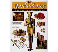 Древний мир.Полная энциклопедия. 1642084