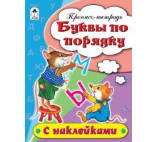Пропись-тетрадь АЛТЕЙ и КО Буквы по порядку 16ст