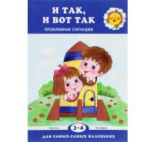 Книжка И так и вот так Проблемные ситуации у детей