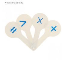Касса (веер) математические знаки 1567956