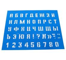 Трафарет Малый буквы и цифры 18876