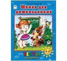 """Книжка-задание """"Тесты для детей"""""""
