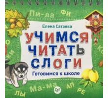 """Книга """"Учимся считать слоги"""" 24стр 4693273"""