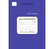 Журнал классный АrtSpace 10-11кл. 3698