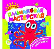 Книжка Пальчиковая мастерская 1100287 Пластилиновы