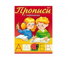 Книжка-пособие ХАТ А5 8л. Прописи с заданиями,букв
