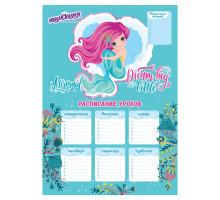 Расписание уроков А3 ЮНЛАНДИЯ для девочек 111652