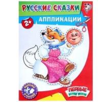 "Книга аппликация ""Русские сказки"" 1348332"