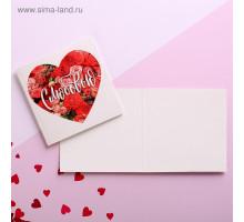 0.8-78-14005 С любовью мини-открытка