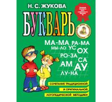 """Книга  """"Азбука""""  метод. Жуковой 44727073"""
