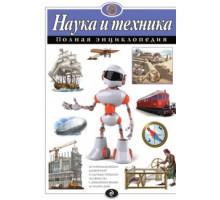 Наука и техника.Полная энциклопедия. 1871866